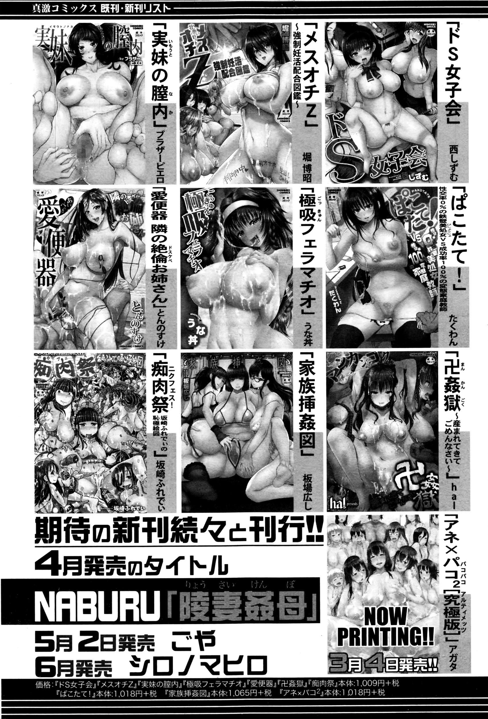 COMIC Shingeki 2016-04 357