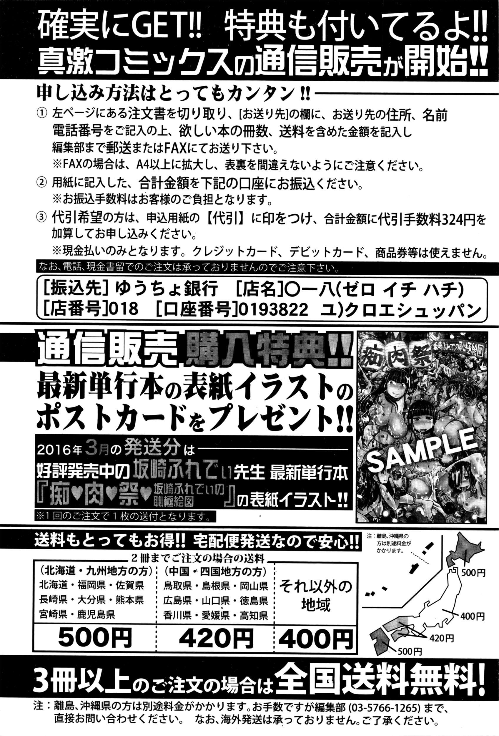 COMIC Shingeki 2016-04 358