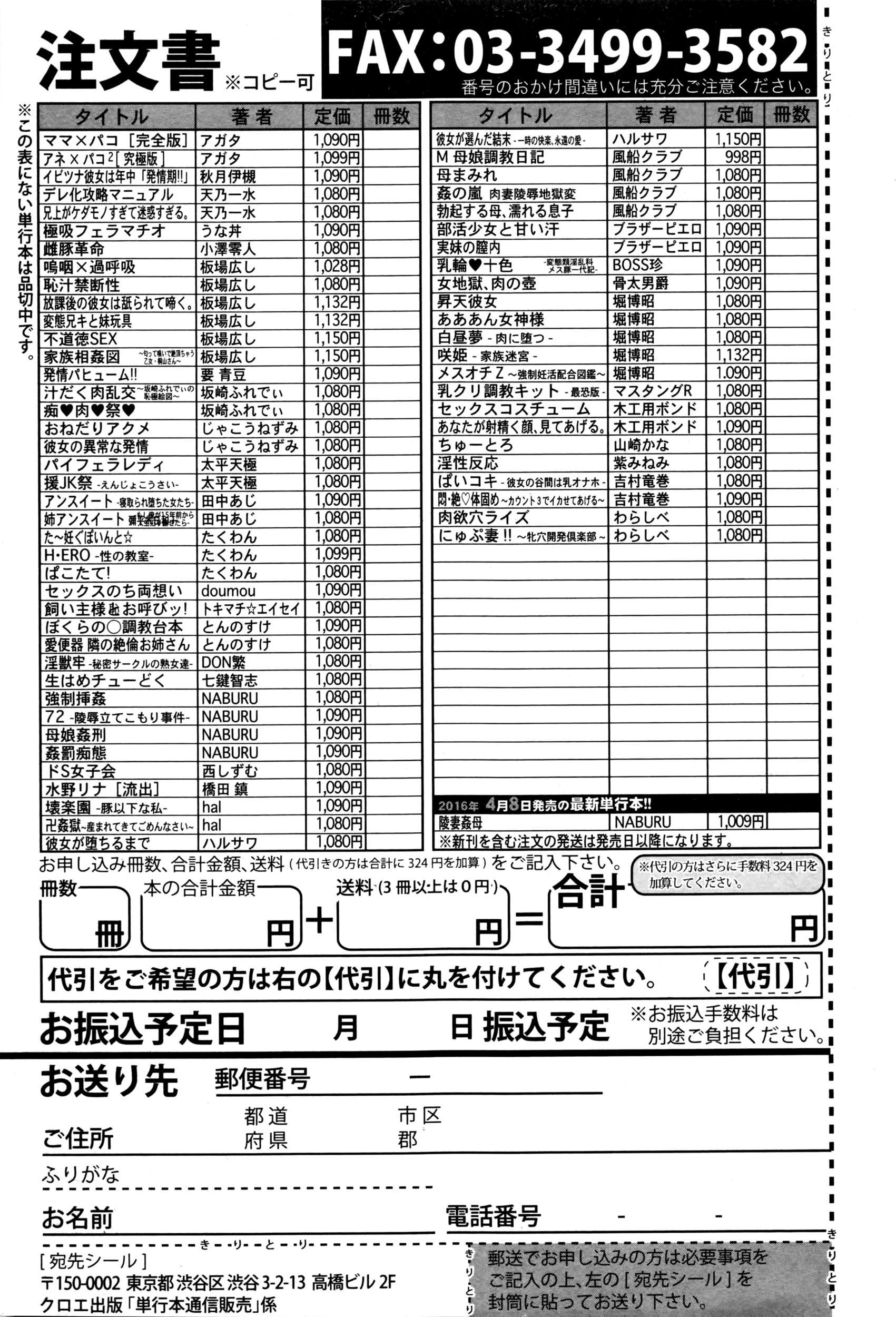 COMIC Shingeki 2016-04 359