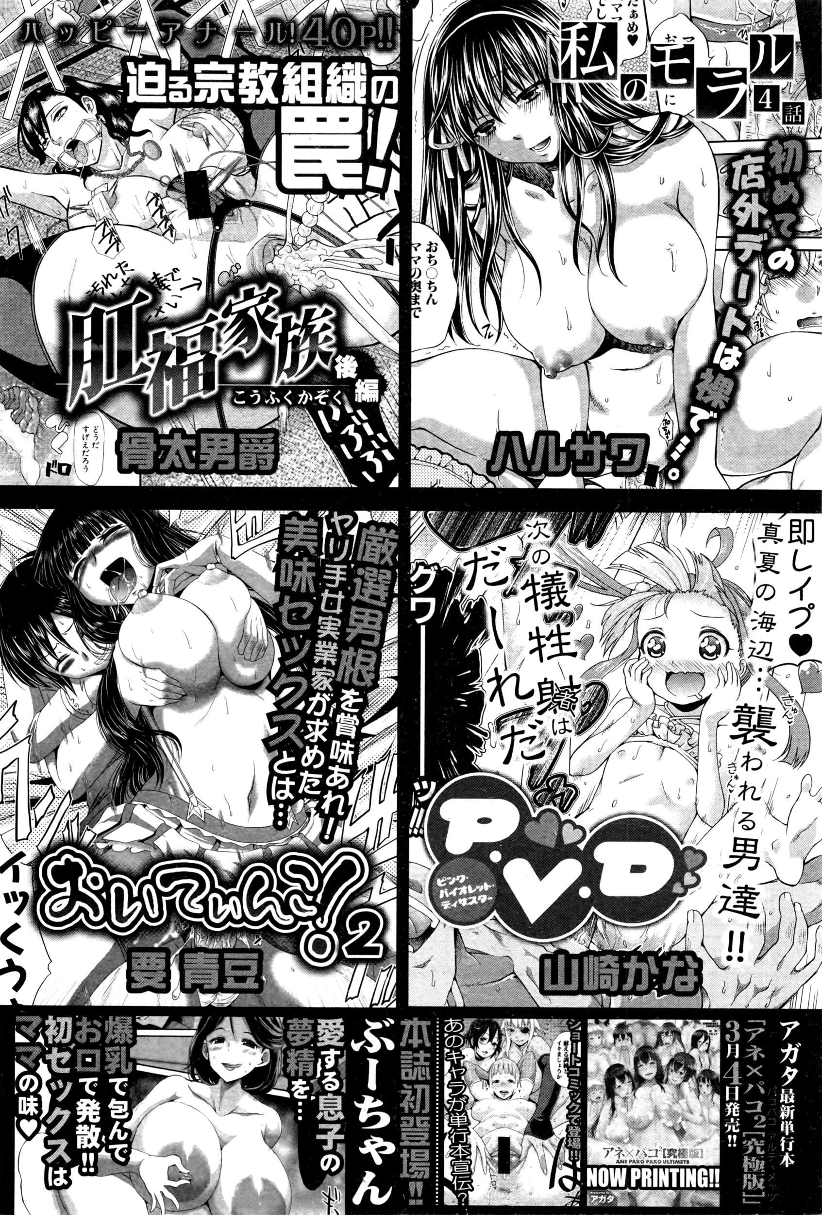 COMIC Shingeki 2016-04 360