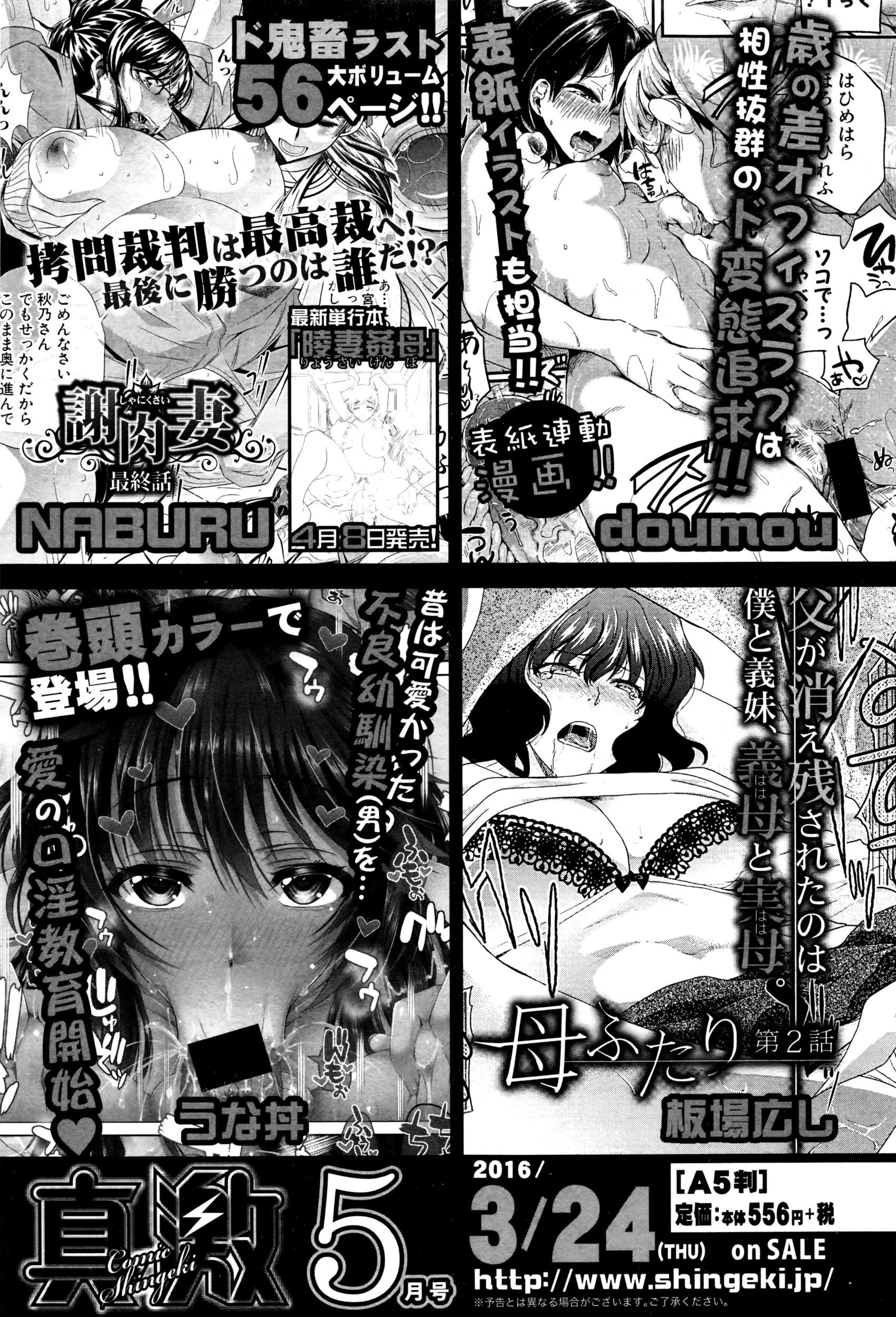 COMIC Shingeki 2016-04 361