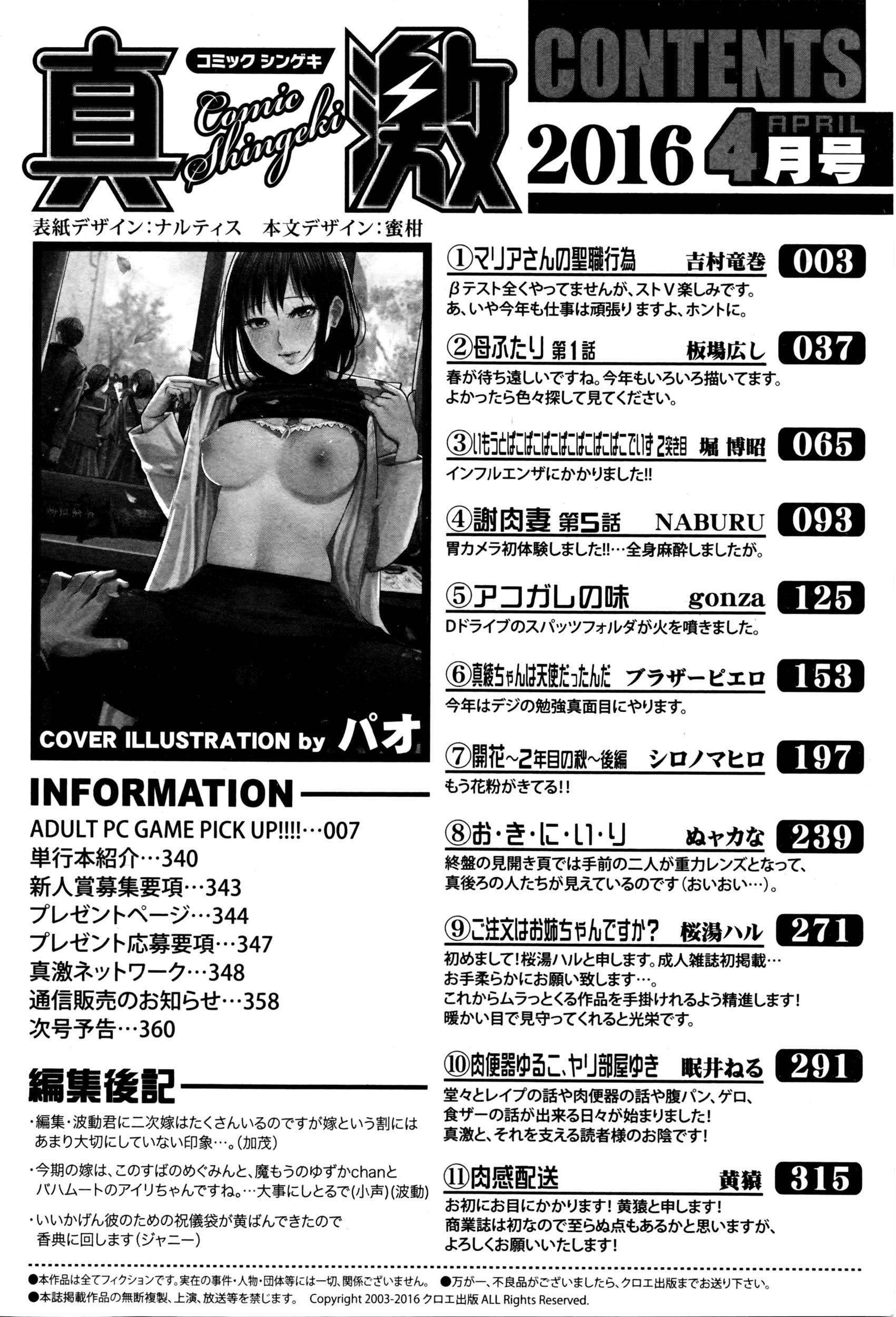 COMIC Shingeki 2016-04 362