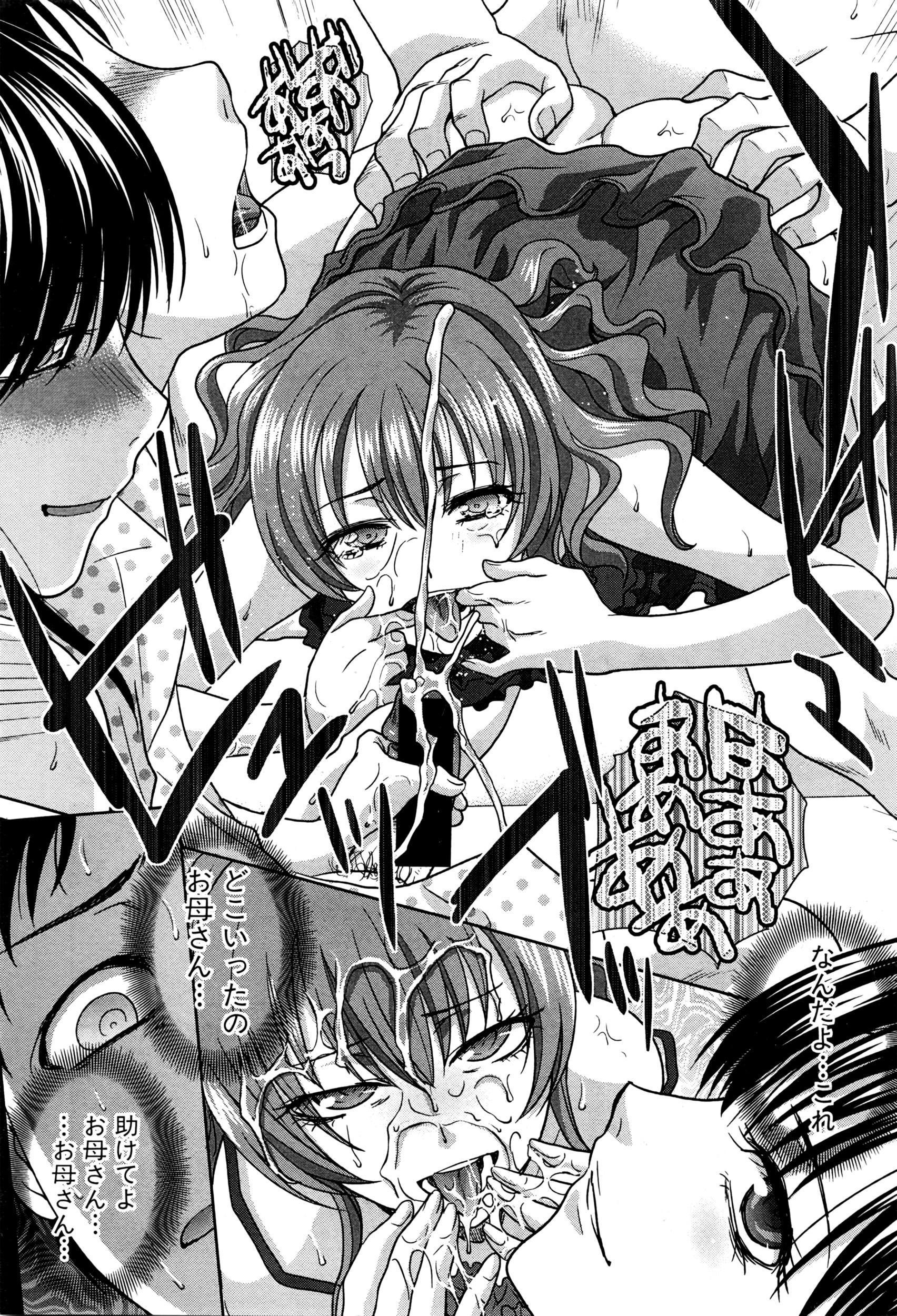COMIC Shingeki 2016-04 47