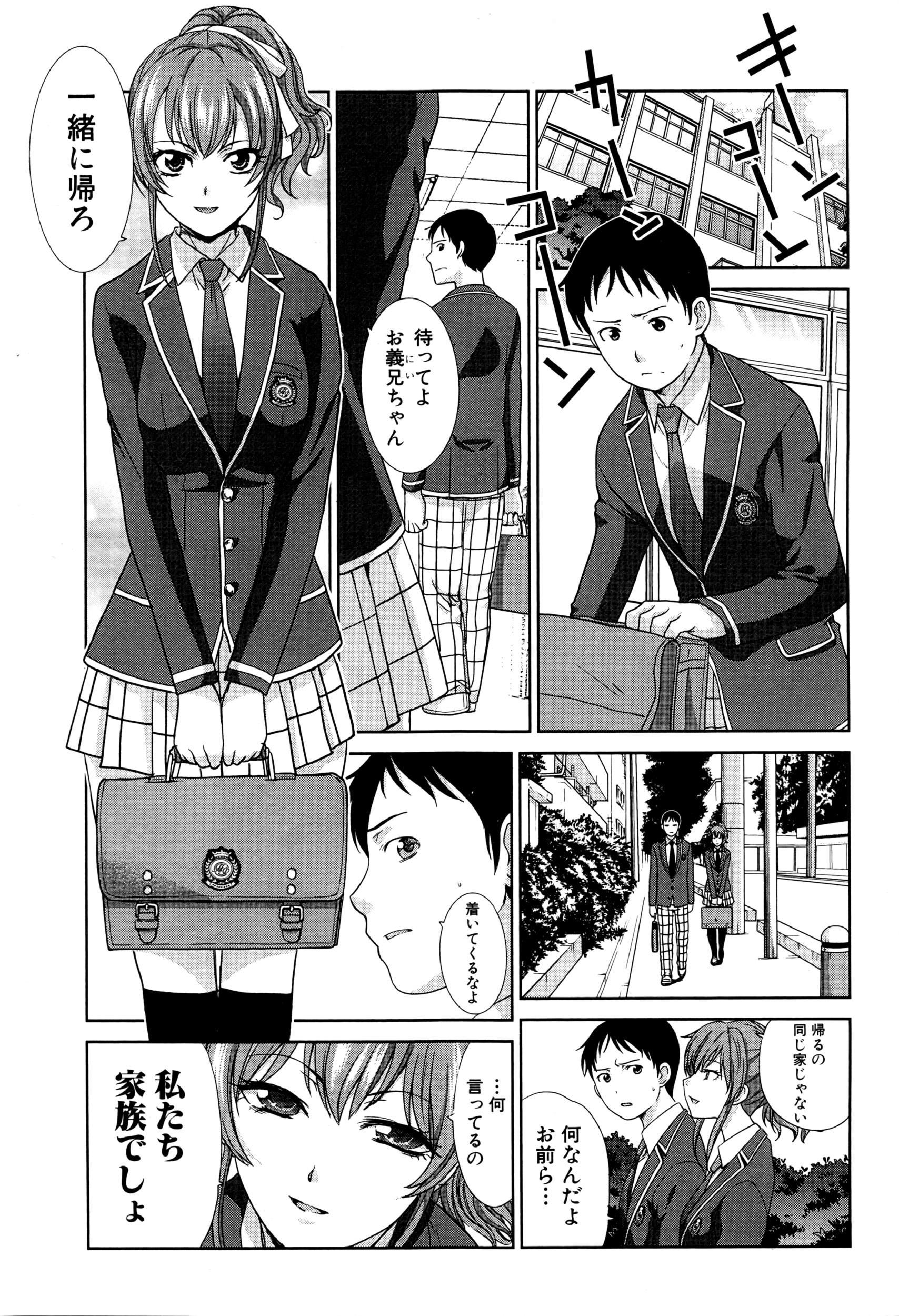 COMIC Shingeki 2016-04 49