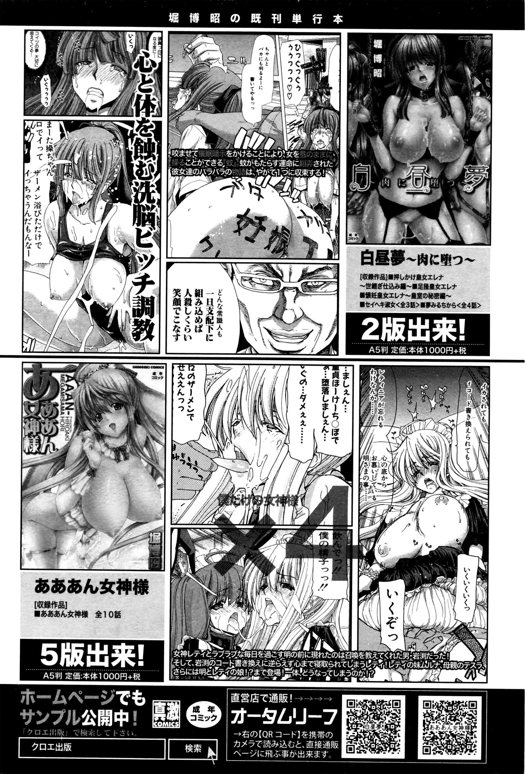 COMIC Shingeki 2016-04 64