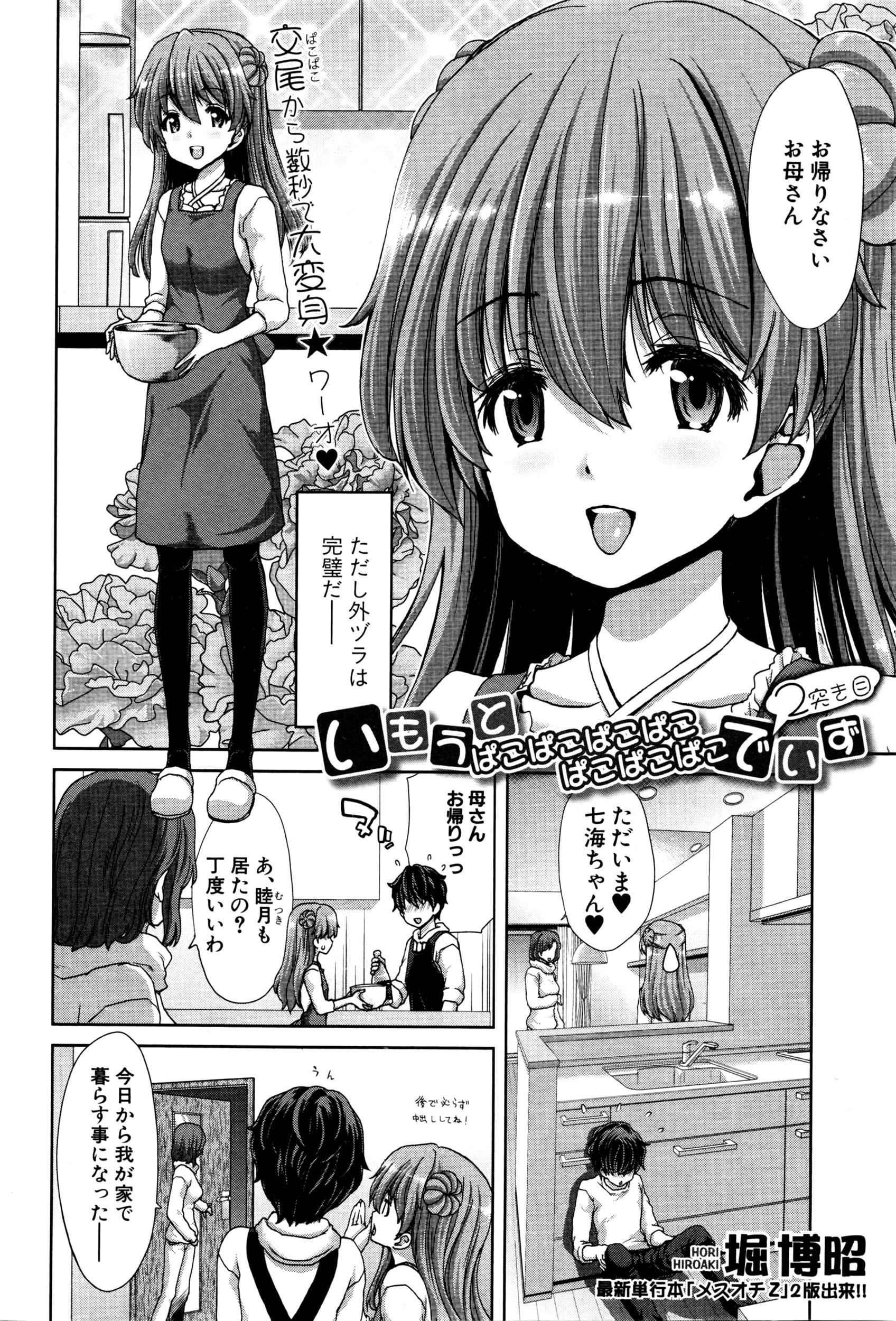 COMIC Shingeki 2016-04 66