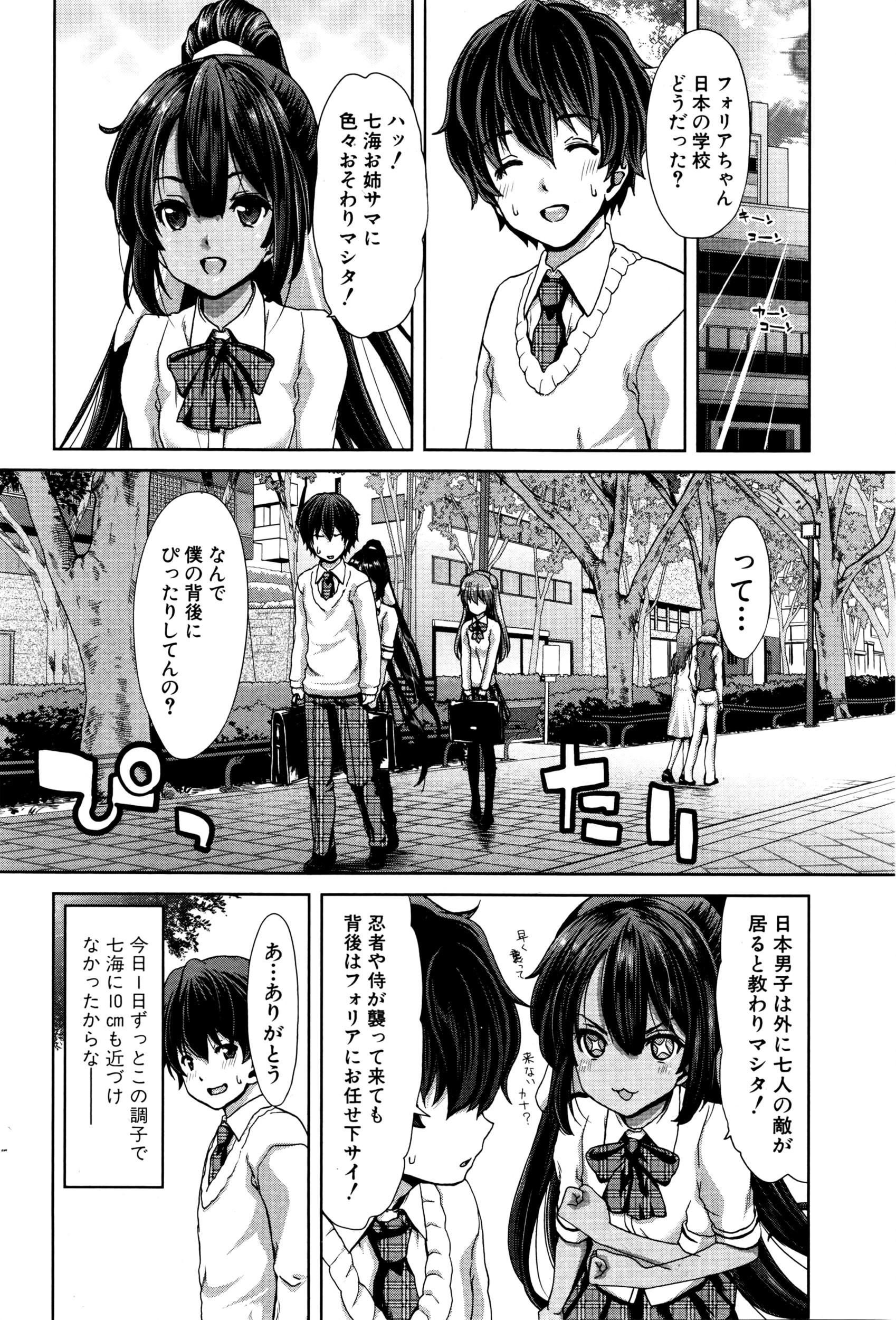 COMIC Shingeki 2016-04 70