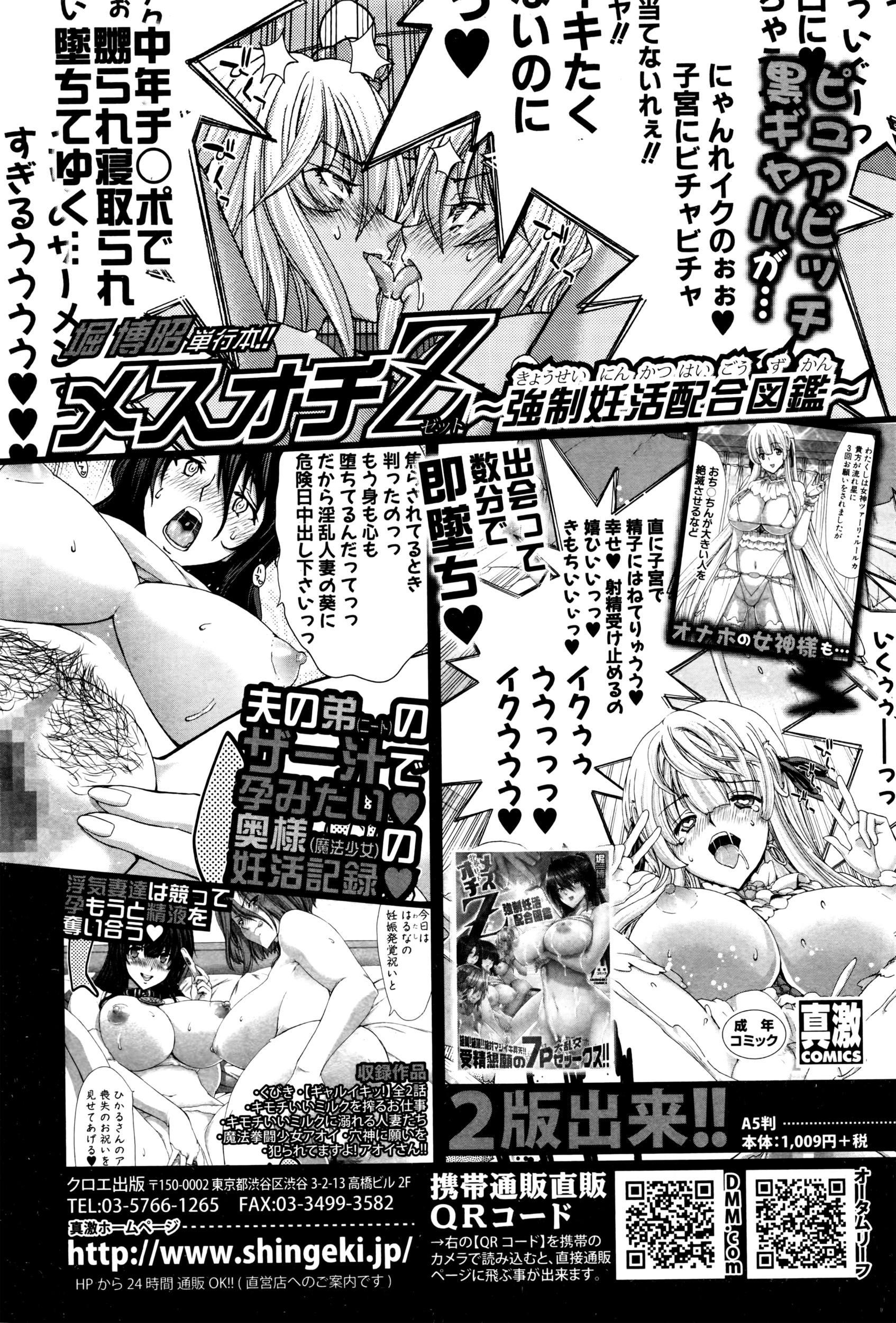 COMIC Shingeki 2016-04 89