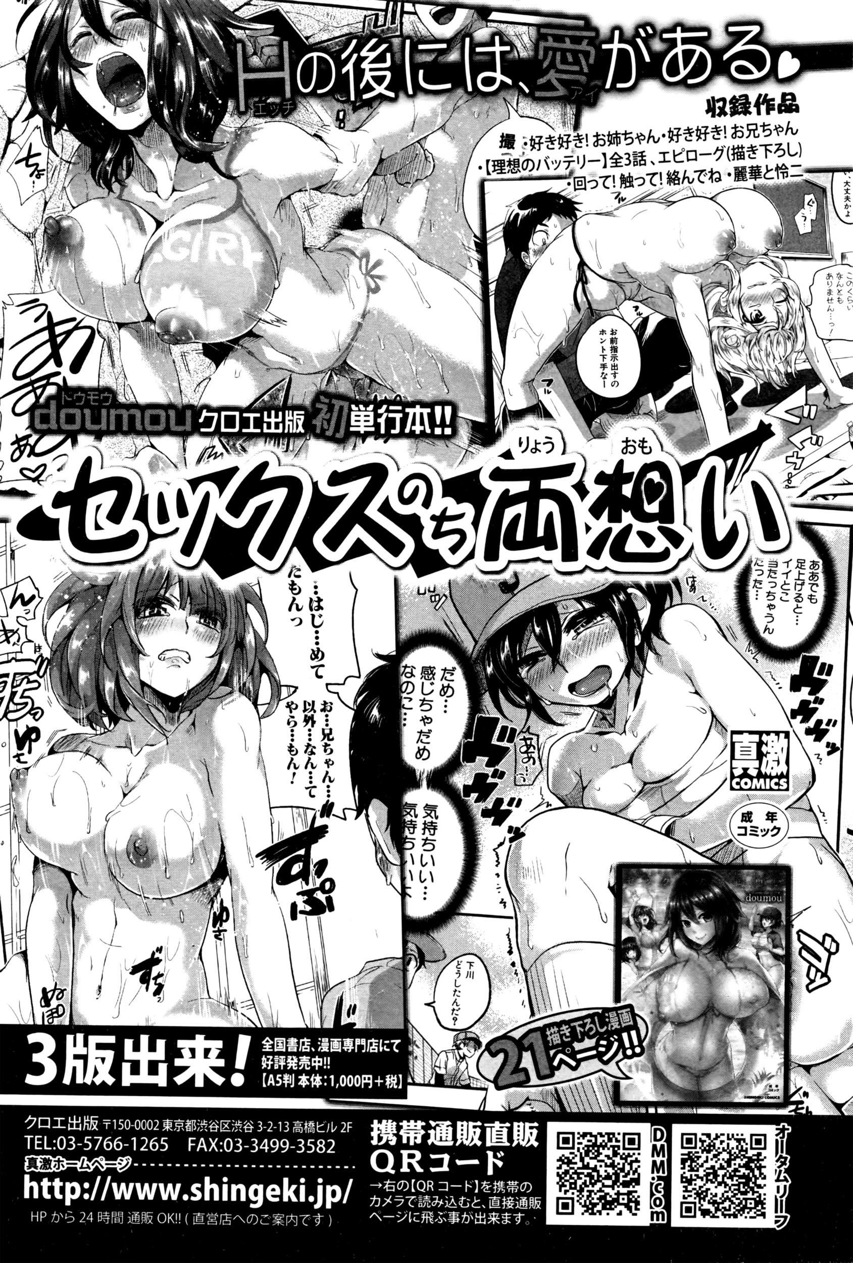 COMIC Shingeki 2016-04 90