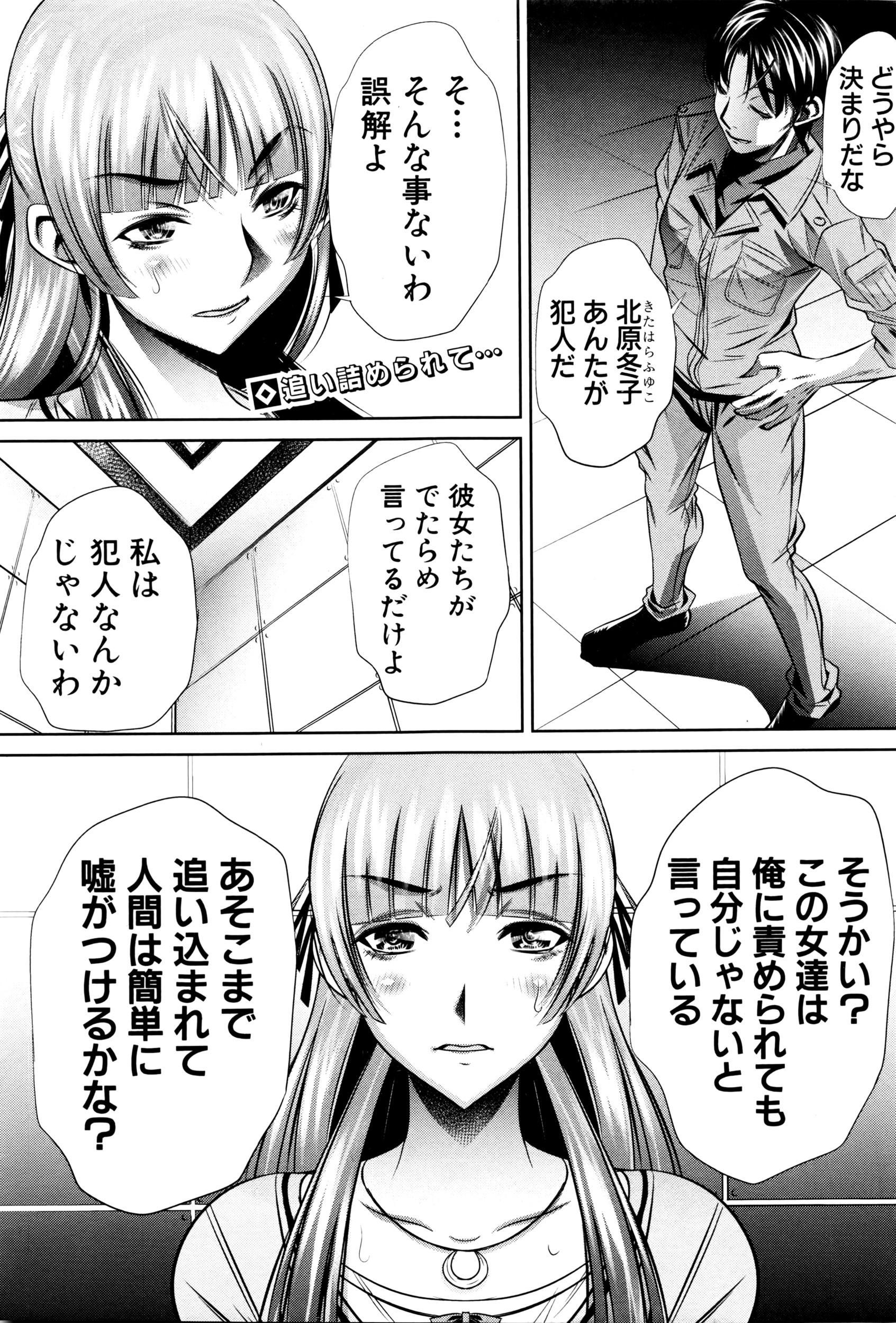 COMIC Shingeki 2016-04 93