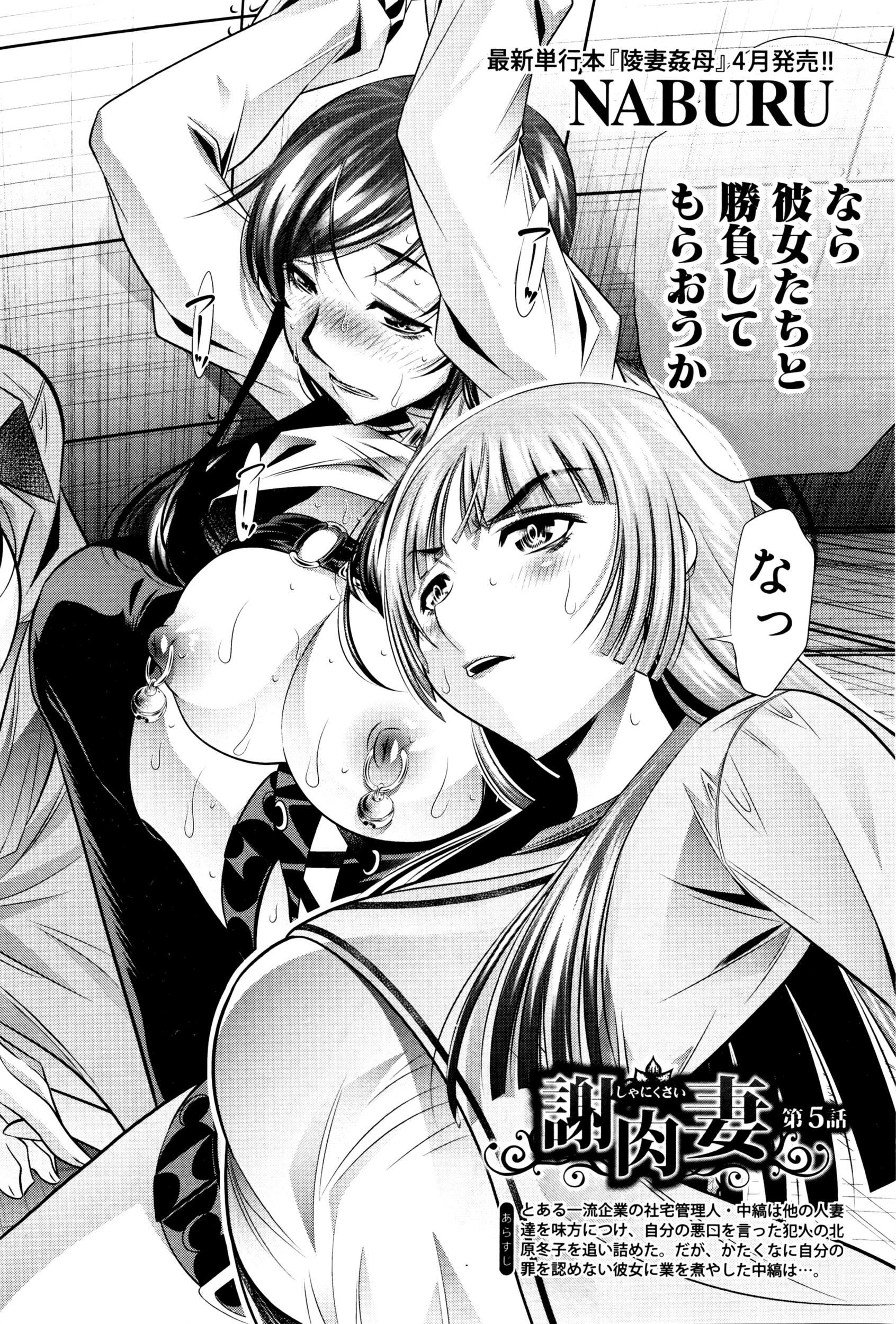 COMIC Shingeki 2016-04 96
