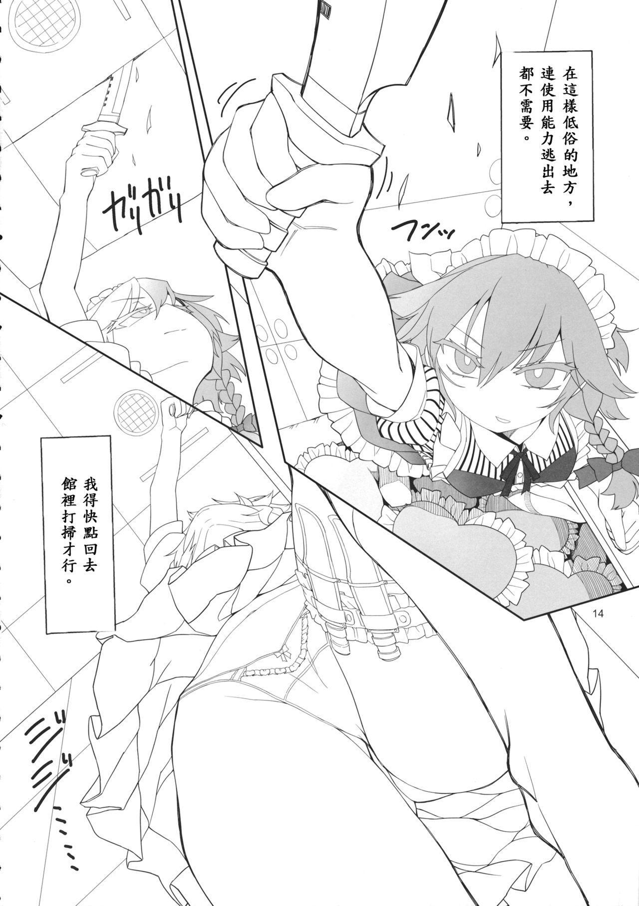 Sakuya Doll 13