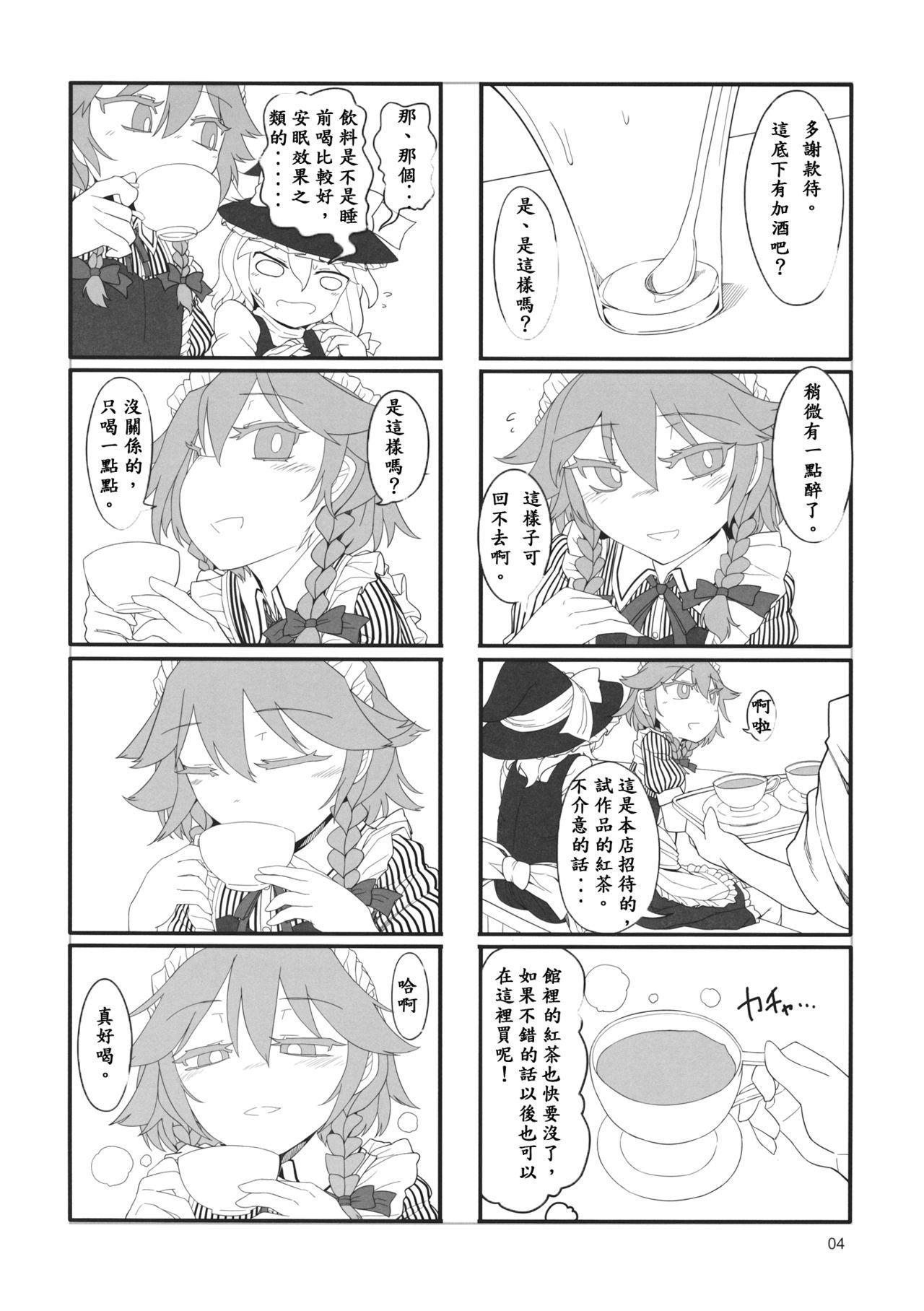 Sakuya Doll 3