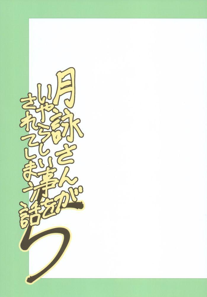 Tsukuyo-san ga Iyarashii Koto o Sarete Shimau Hanashi 5 1