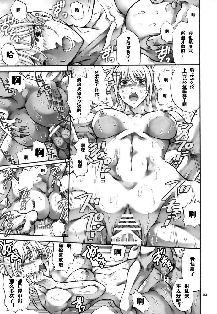 Tsukuyo-san ga Iyarashii Koto o Sarete Shimau Hanashi 5 22