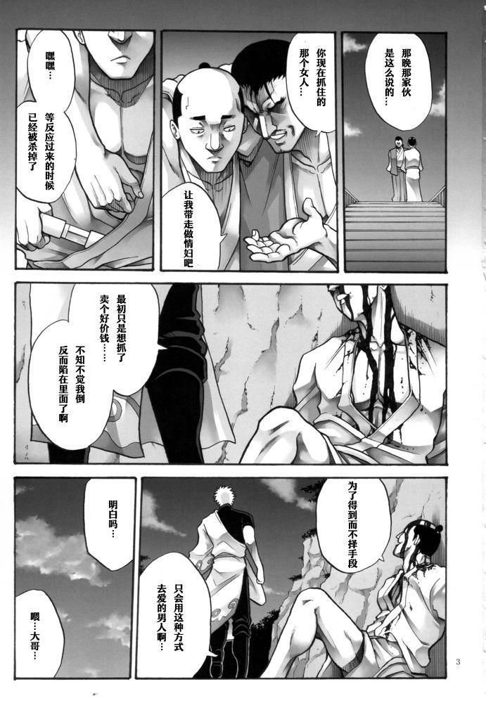 Tsukuyo-san ga Iyarashii Koto o Sarete Shimau Hanashi 5 2