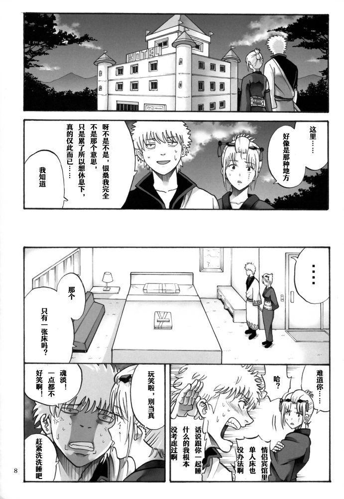 Tsukuyo-san ga Iyarashii Koto o Sarete Shimau Hanashi 5 7