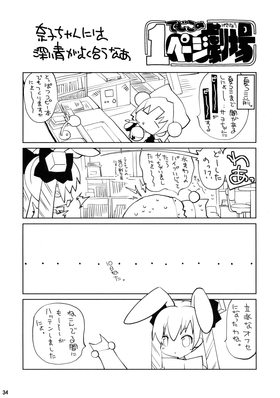 Mujaki no Darakuen 3-jikanme 32