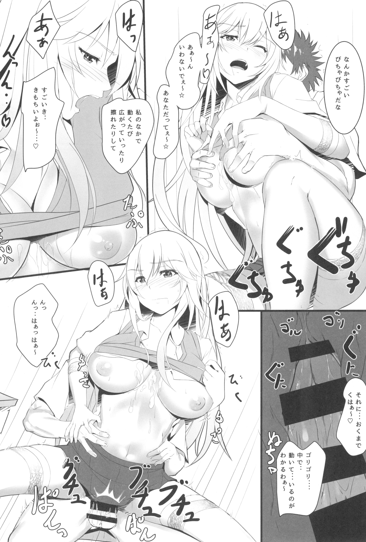 Toaru Misaki no Delusion 21