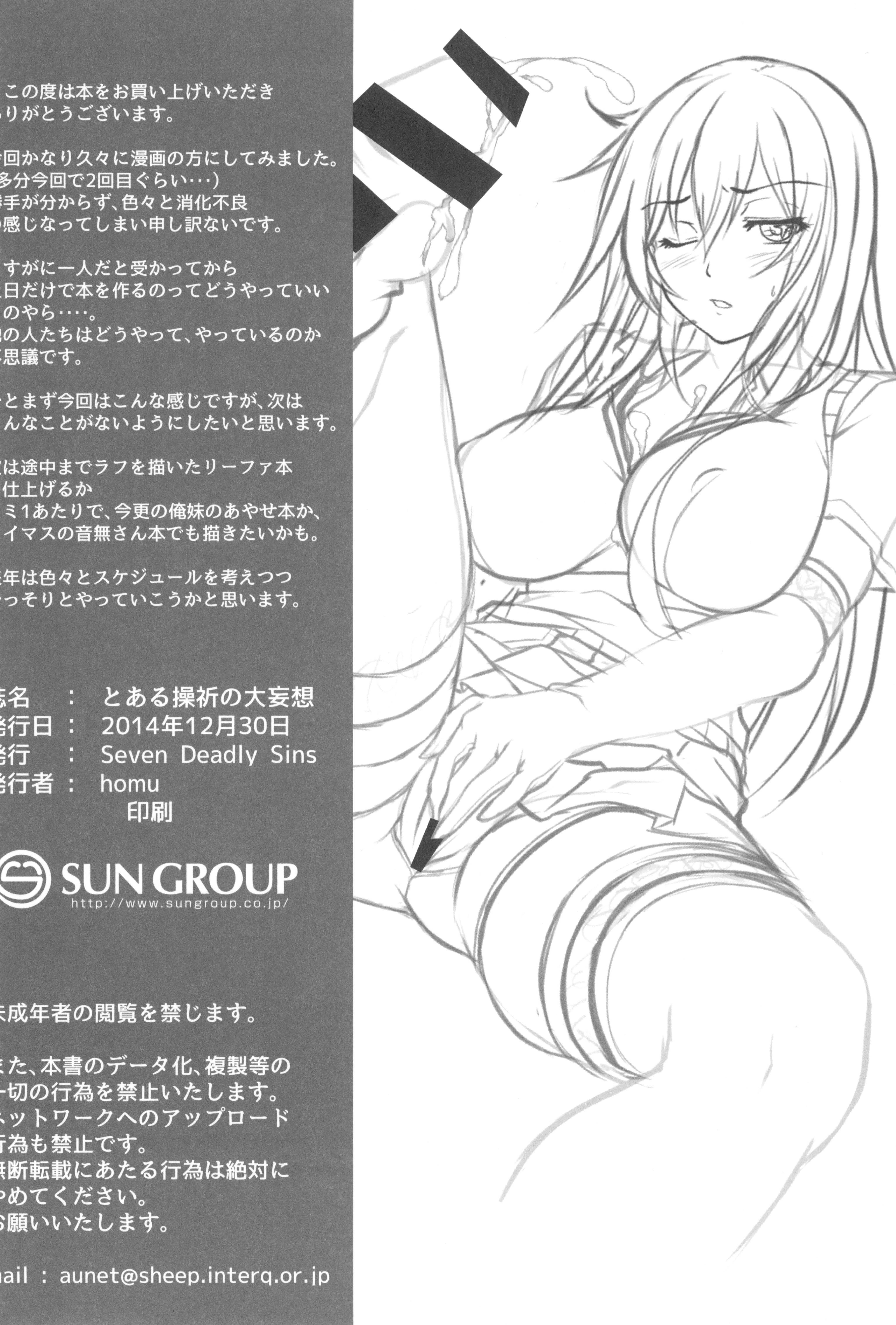Toaru Misaki no Delusion 33