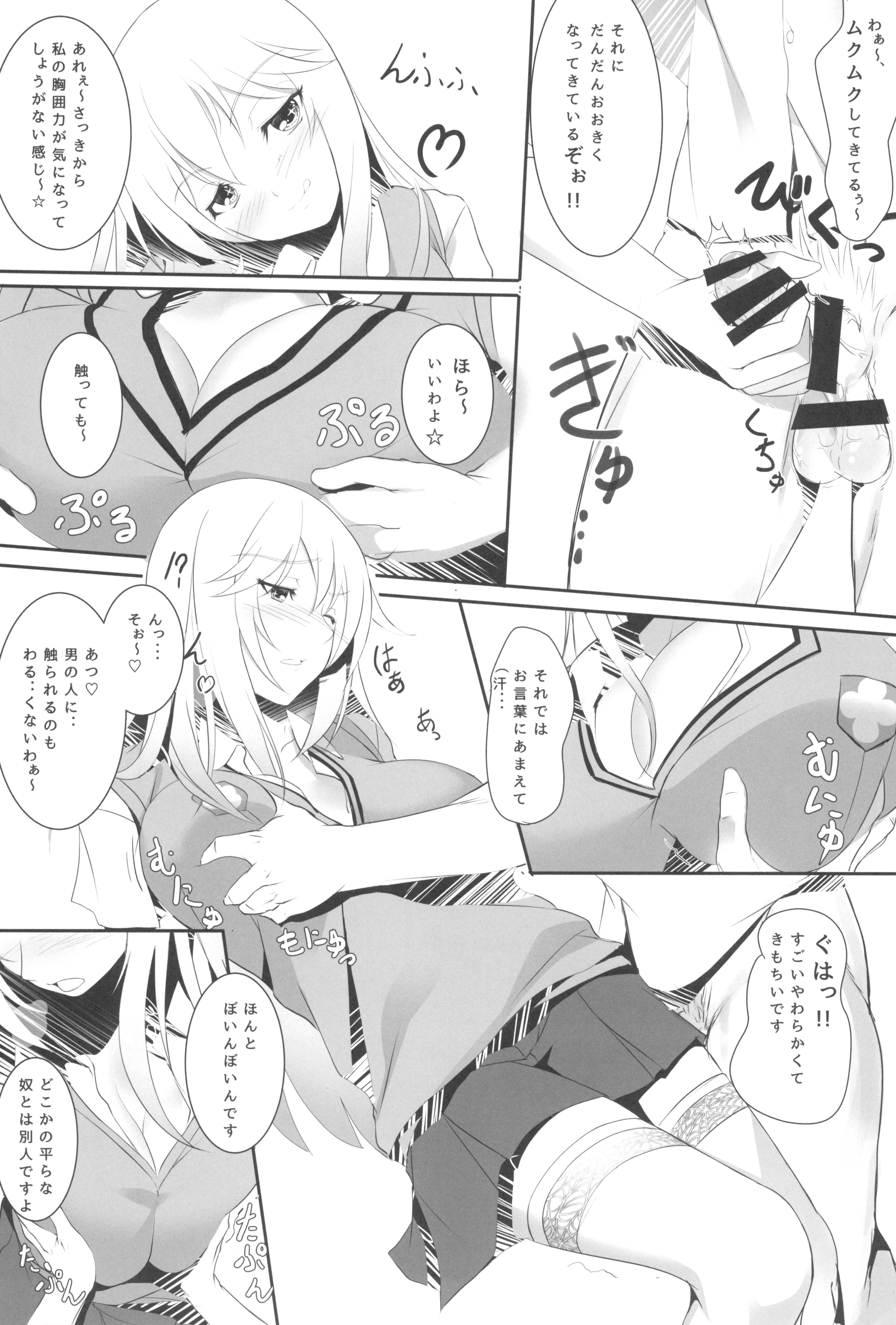 Toaru Misaki no Delusion 6