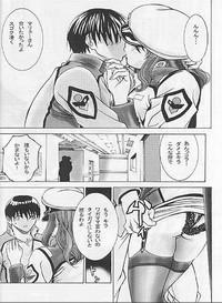 Dengeki Juujo 1.5 | Gundam Chronicle 3