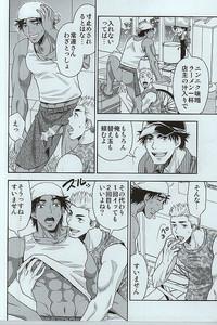 Shiru no Nominokoshi wa Genkin desu. 9