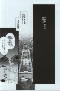 Shiru no Nominokoshi wa Genkin desu. 1