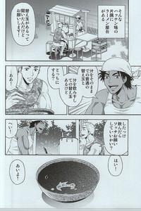 Shiru no Nominokoshi wa Genkin desu. 3