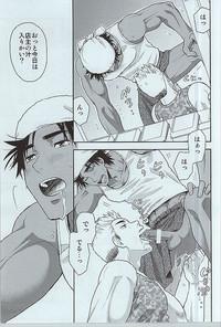 Shiru no Nominokoshi wa Genkin desu. 8