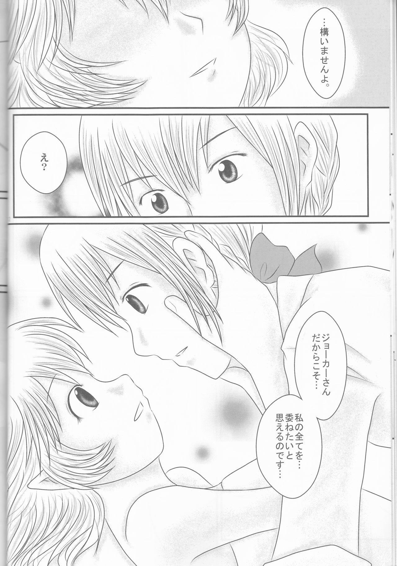 """""""Shitsuji Seitan Kinen 2015"""" Shujuu de Hikyou Vacances Ch. 9 + """"Kakuchouban"""" 10"""