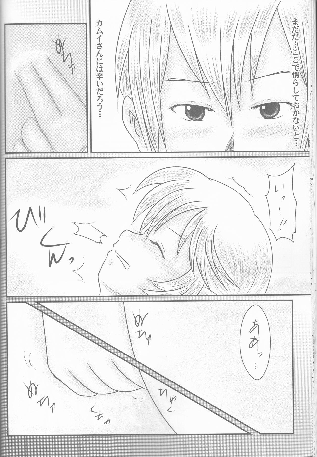 """""""Shitsuji Seitan Kinen 2015"""" Shujuu de Hikyou Vacances Ch. 9 + """"Kakuchouban"""" 21"""