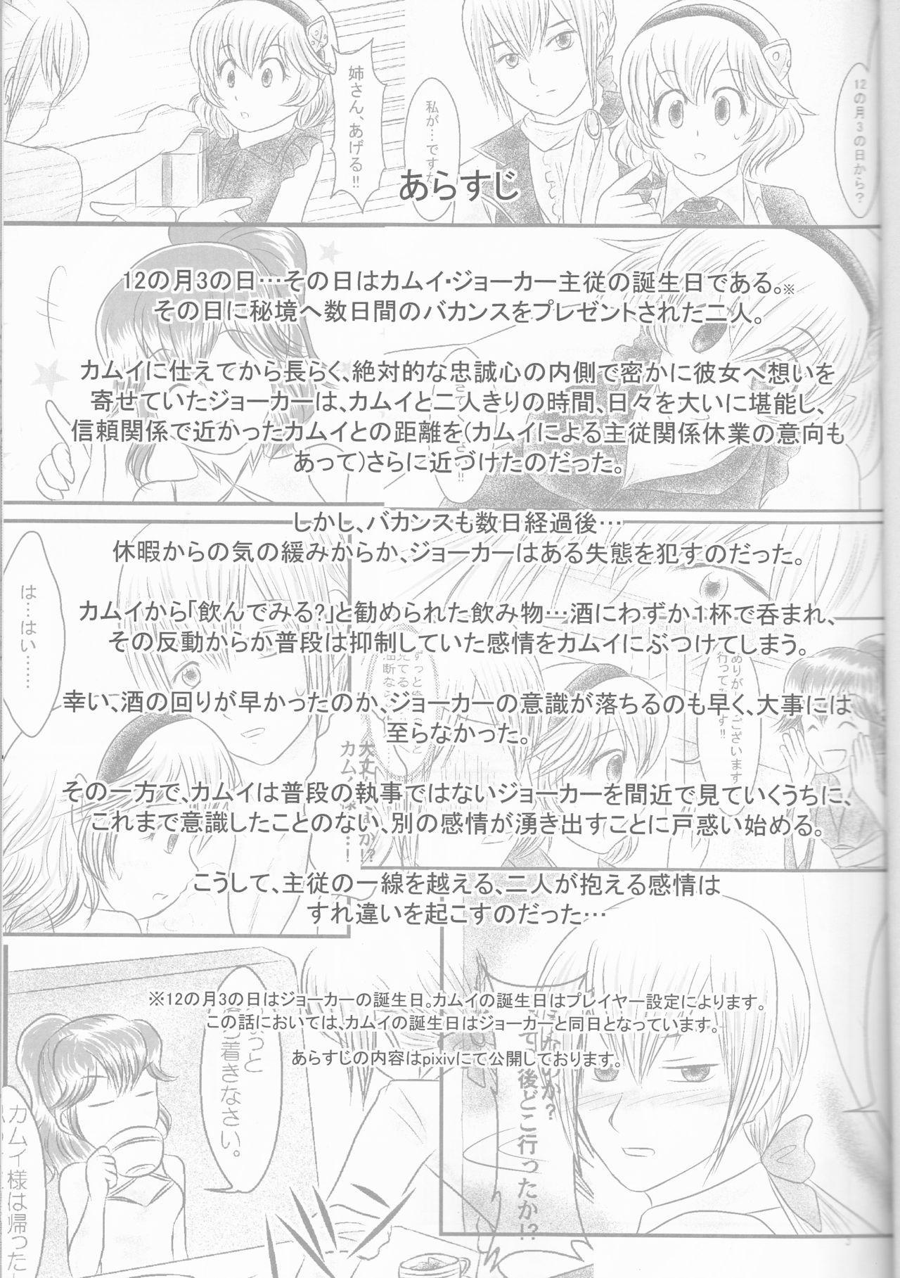 """""""Shitsuji Seitan Kinen 2015"""" Shujuu de Hikyou Vacances Ch. 9 + """"Kakuchouban"""" 2"""