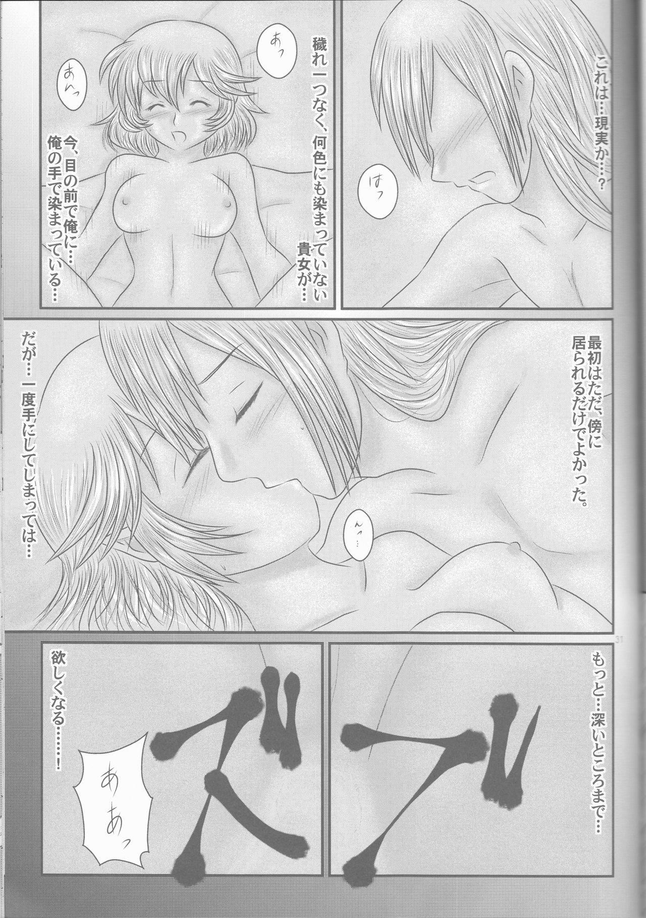 """""""Shitsuji Seitan Kinen 2015"""" Shujuu de Hikyou Vacances Ch. 9 + """"Kakuchouban"""" 30"""