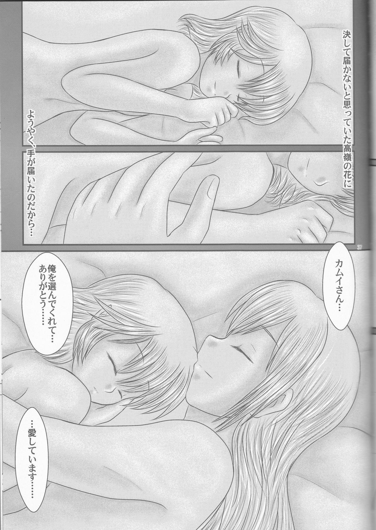 """""""Shitsuji Seitan Kinen 2015"""" Shujuu de Hikyou Vacances Ch. 9 + """"Kakuchouban"""" 36"""