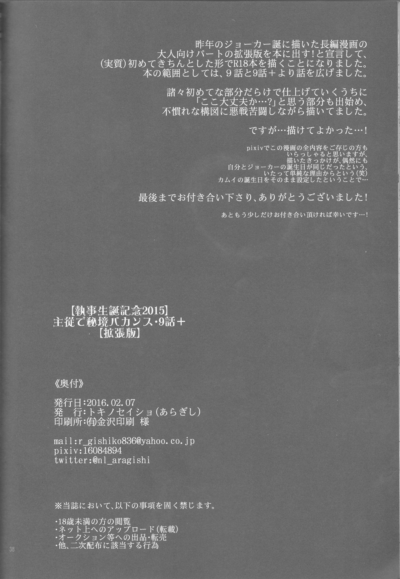 """""""Shitsuji Seitan Kinen 2015"""" Shujuu de Hikyou Vacances Ch. 9 + """"Kakuchouban"""" 37"""