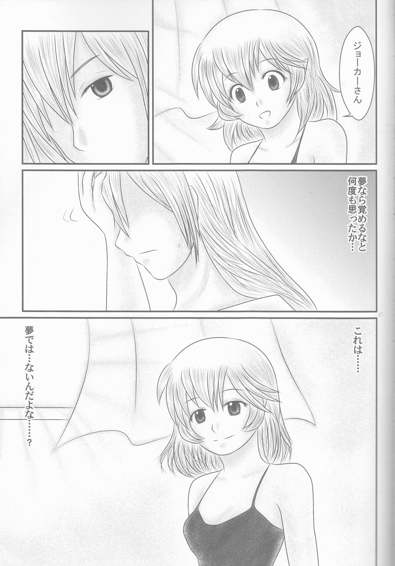 """""""Shitsuji Seitan Kinen 2015"""" Shujuu de Hikyou Vacances Ch. 9 + """"Kakuchouban"""" 40"""