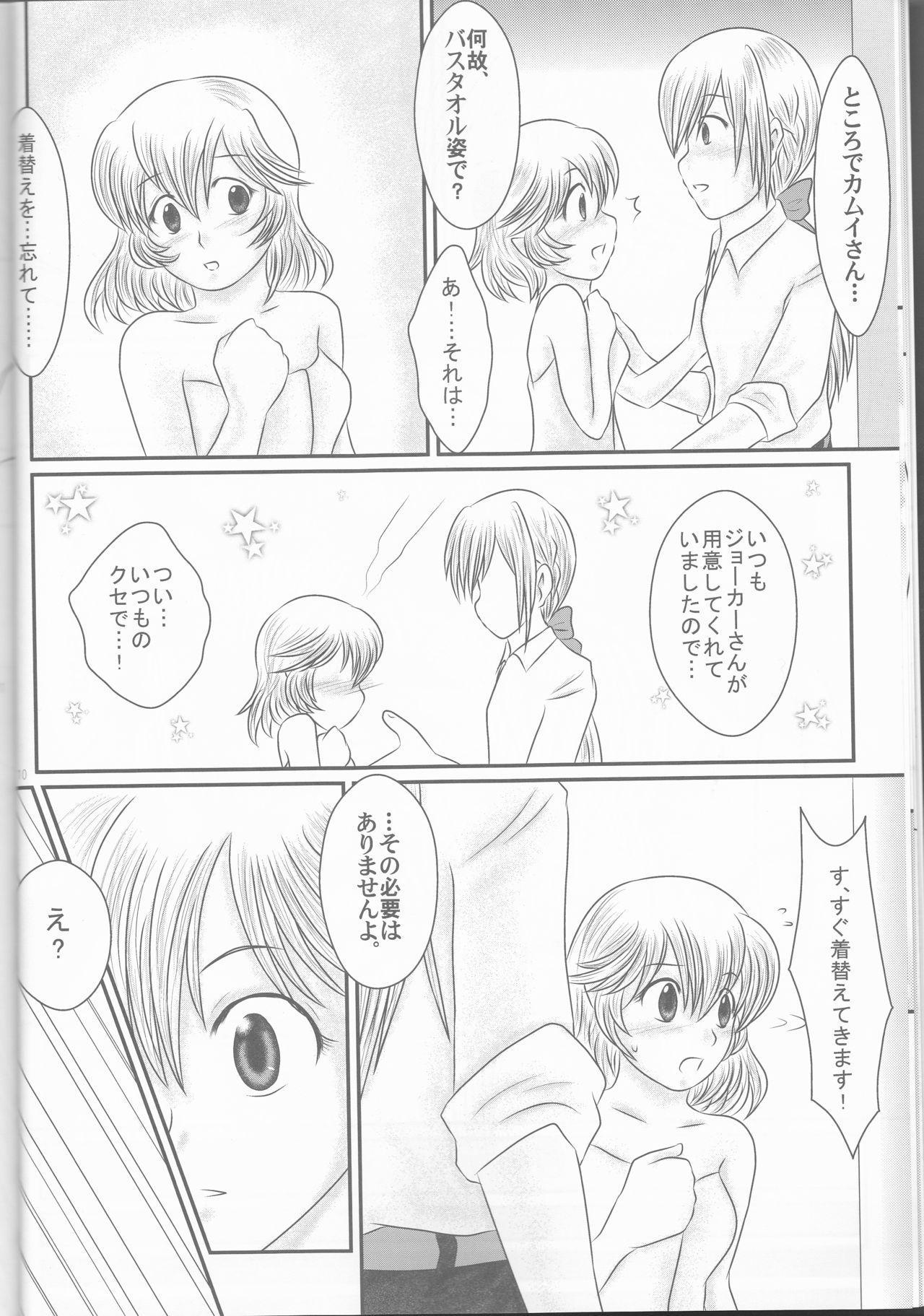 """""""Shitsuji Seitan Kinen 2015"""" Shujuu de Hikyou Vacances Ch. 9 + """"Kakuchouban"""" 8"""