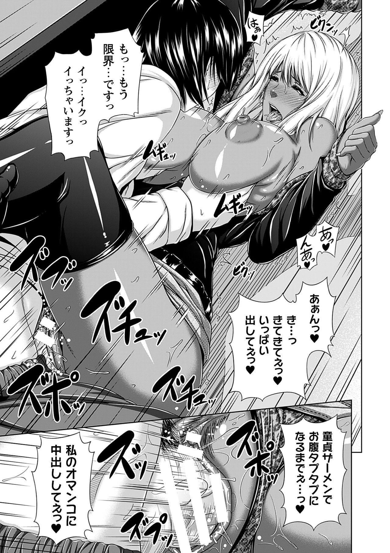 Mesu Hana ga Ochiru Toki - Maidenly Bloom Fallen 112