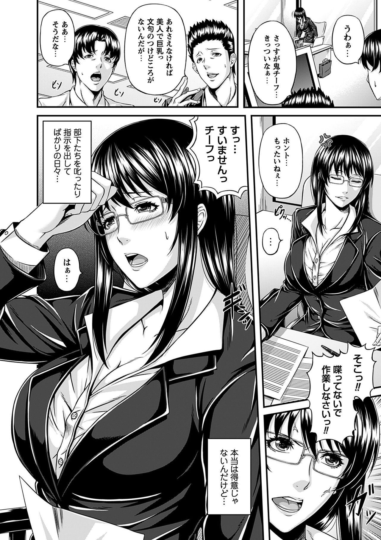 Mesu Hana ga Ochiru Toki - Maidenly Bloom Fallen 117
