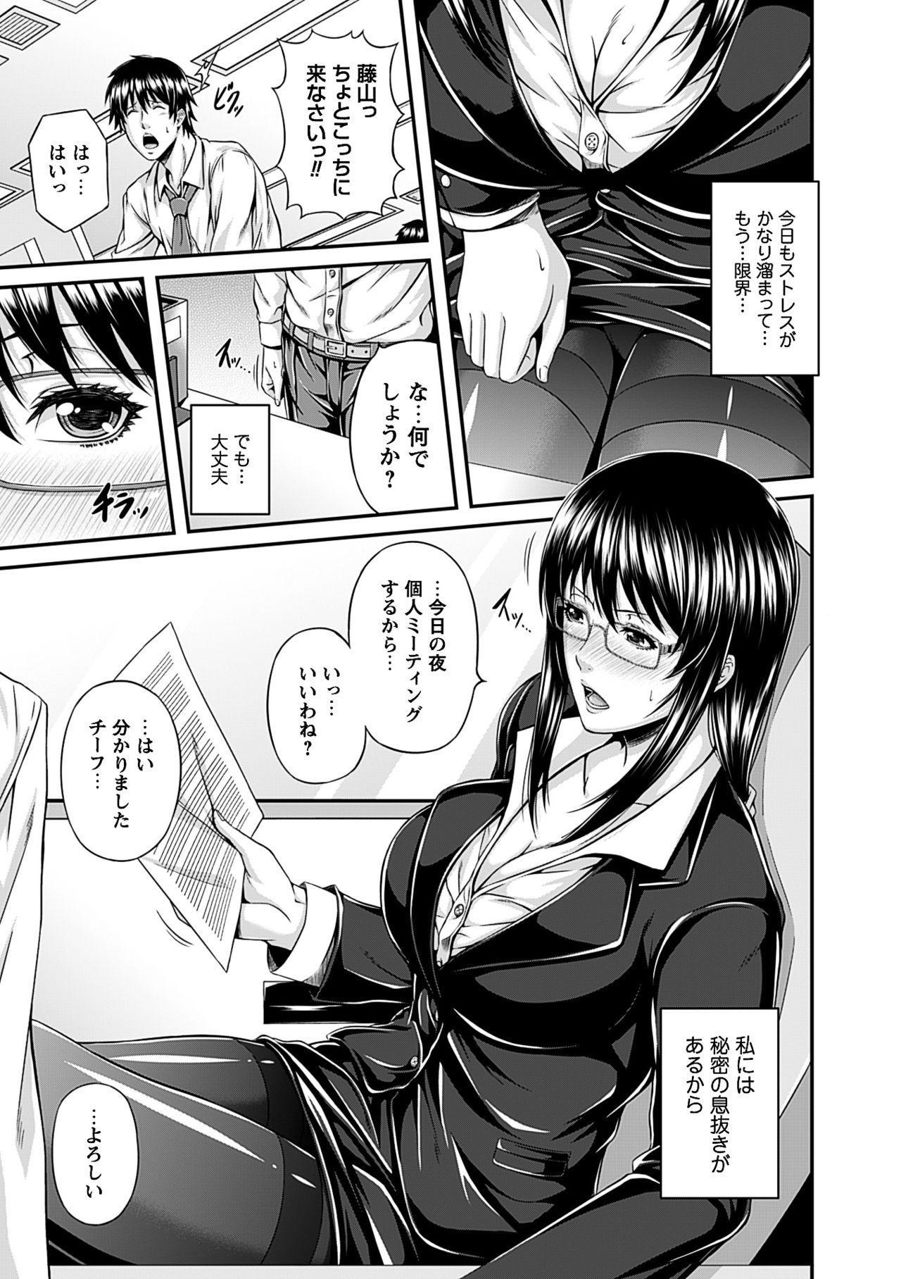 Mesu Hana ga Ochiru Toki - Maidenly Bloom Fallen 118