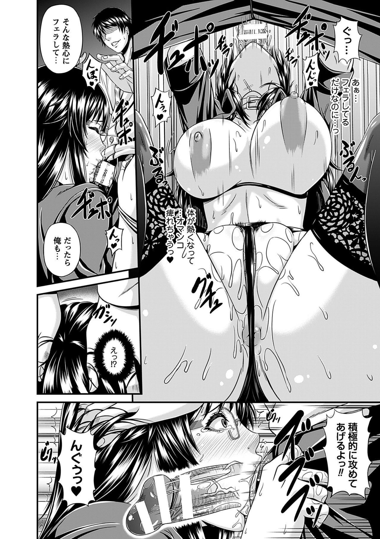 Mesu Hana ga Ochiru Toki - Maidenly Bloom Fallen 127