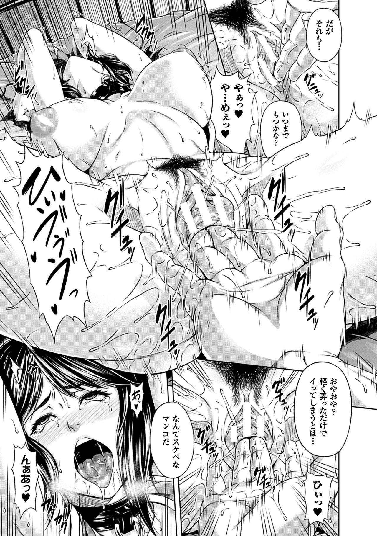 Mesu Hana ga Ochiru Toki - Maidenly Bloom Fallen 12