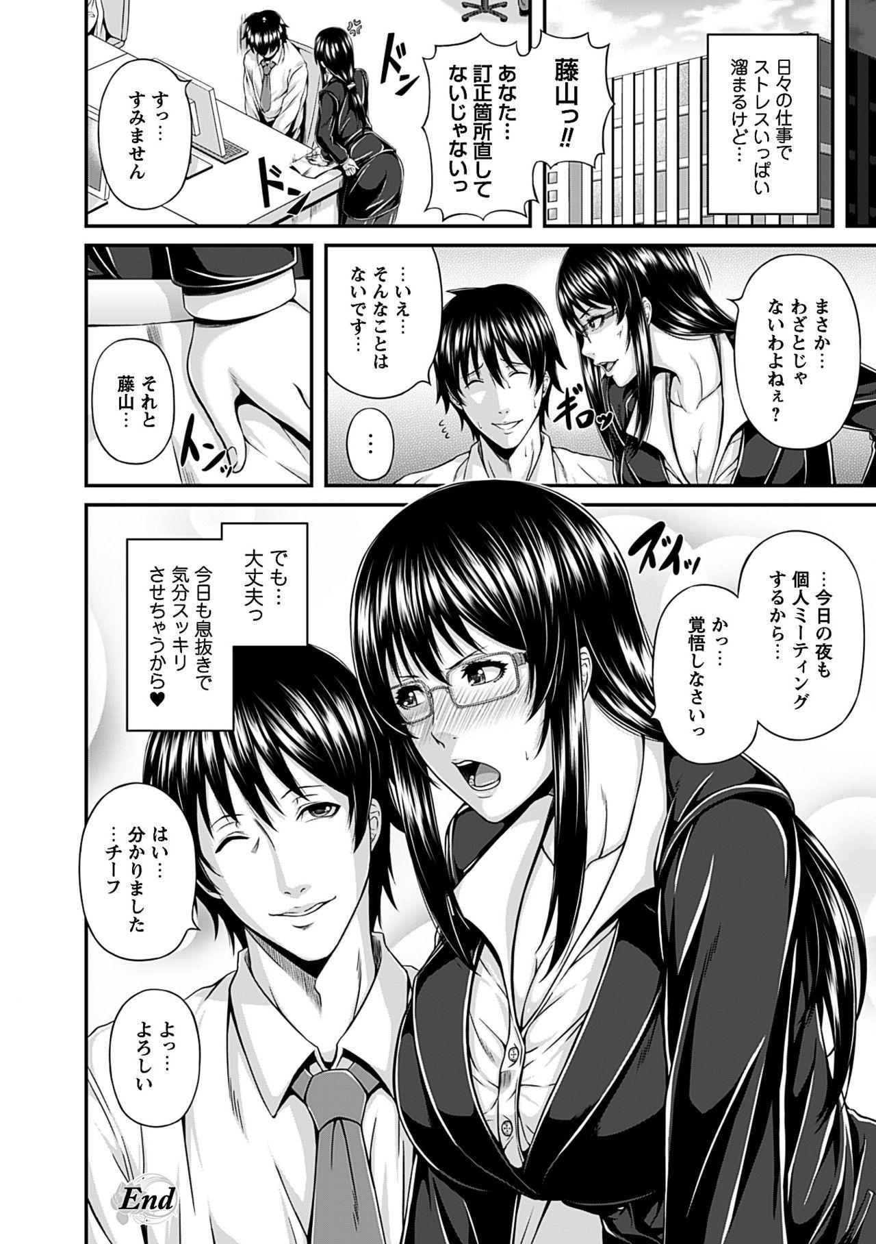 Mesu Hana ga Ochiru Toki - Maidenly Bloom Fallen 139