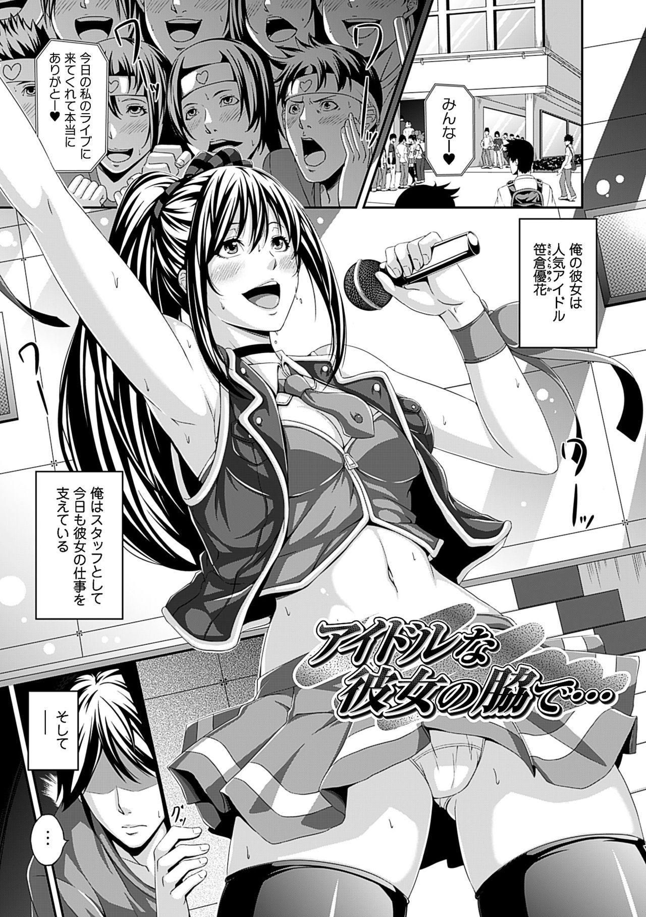 Mesu Hana ga Ochiru Toki - Maidenly Bloom Fallen 140