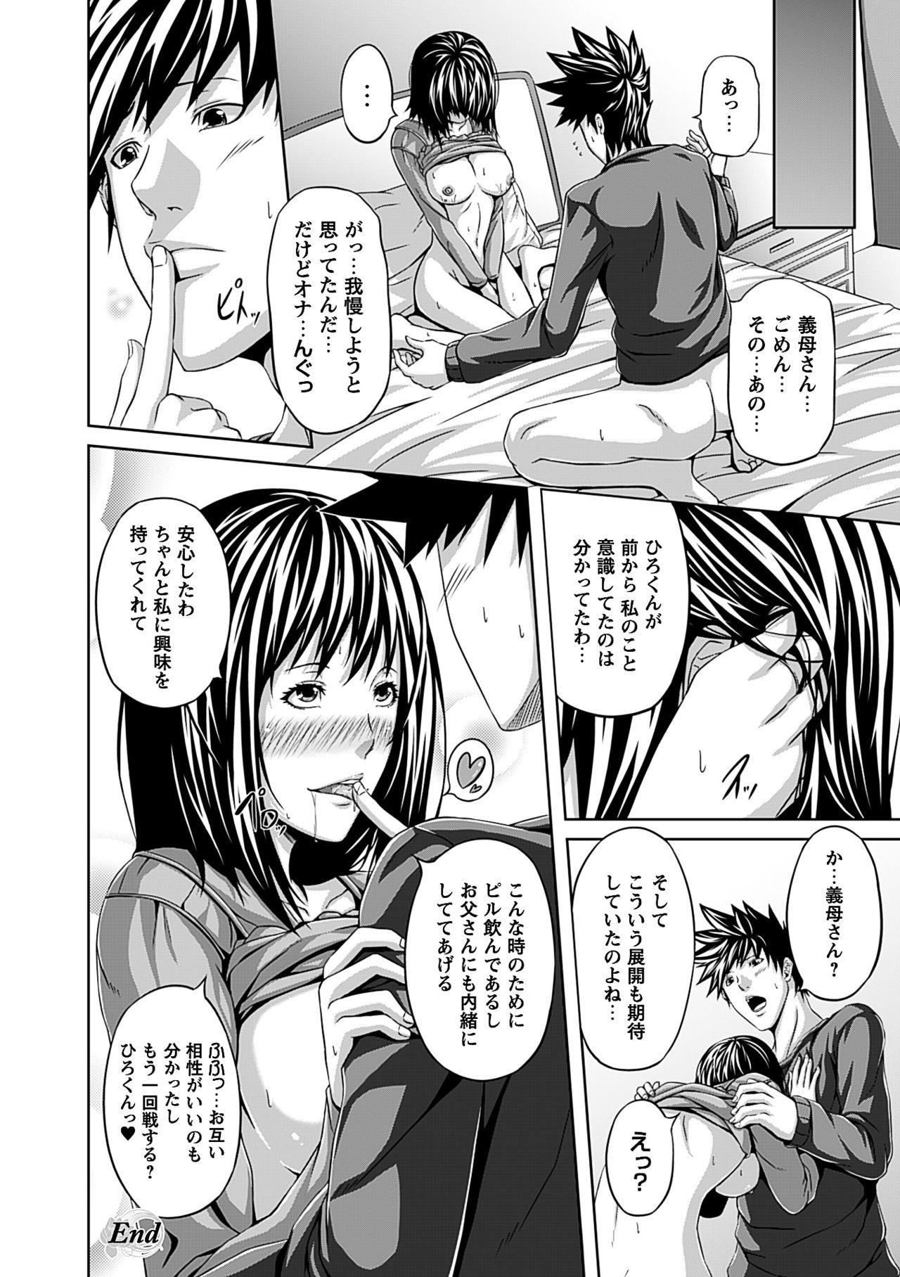 Mesu Hana ga Ochiru Toki - Maidenly Bloom Fallen 175