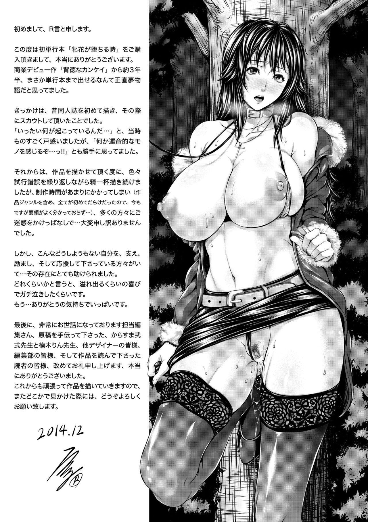 Mesu Hana ga Ochiru Toki - Maidenly Bloom Fallen 176