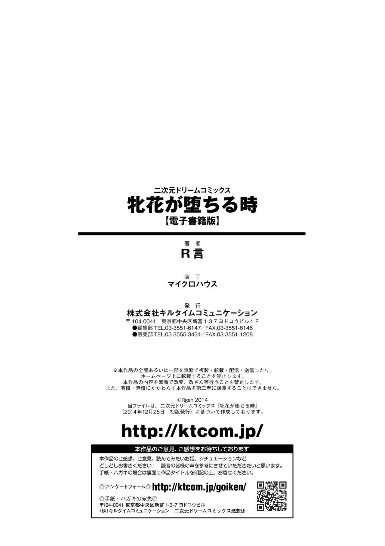 Mesu Hana ga Ochiru Toki - Maidenly Bloom Fallen 179