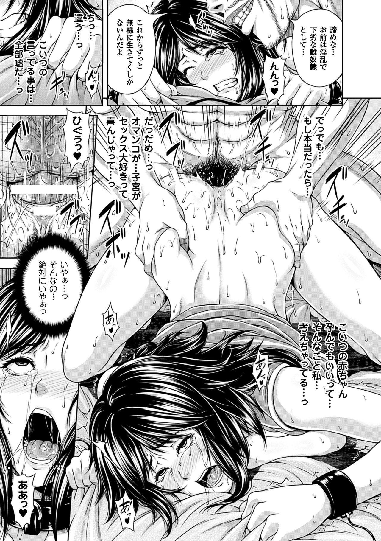 Mesu Hana ga Ochiru Toki - Maidenly Bloom Fallen 20