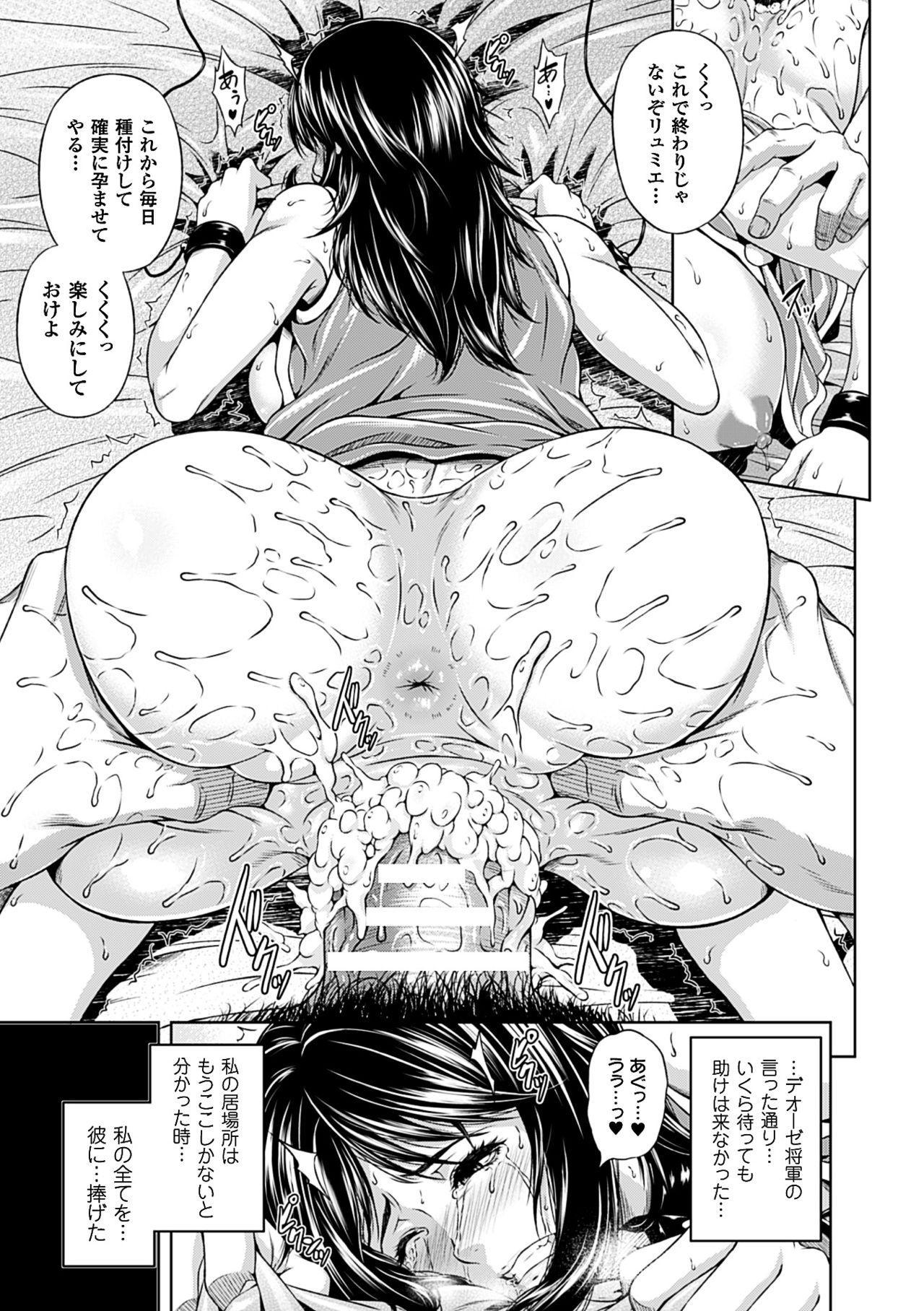 Mesu Hana ga Ochiru Toki - Maidenly Bloom Fallen 24